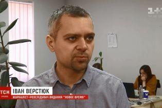 Журналіст Верстюк пояснив інтерес до себе з боку ГПУ публікаціями про корупцію