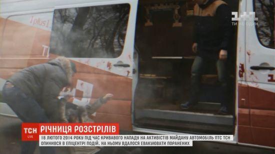 Історія Майдану: як мобільна телестудія ТСН стала швидкою допомогою для поранених