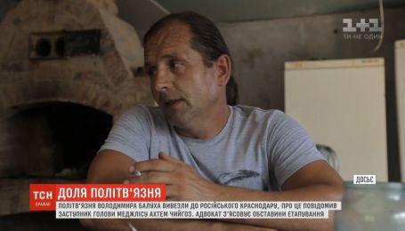 Політв'язня Володимира Балуха вивезли до російського Краснодару