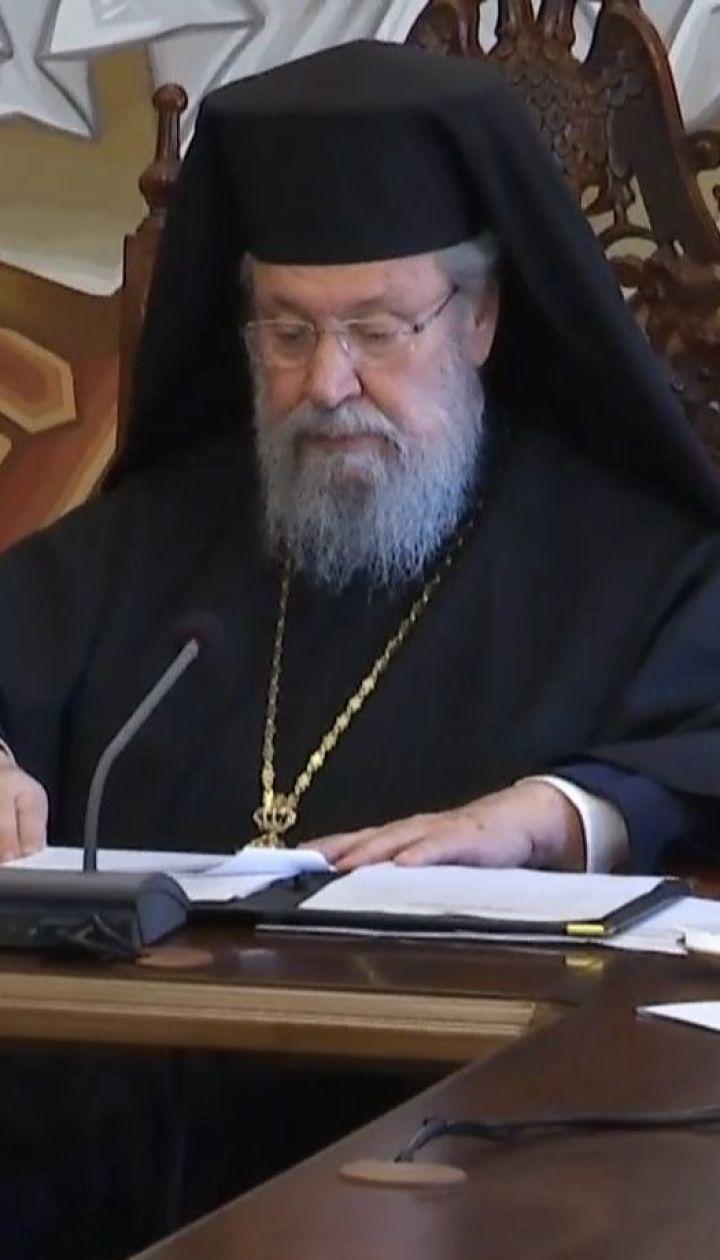Священний Синод кіпрської церкви виніс рішення щодо українського церковного питання