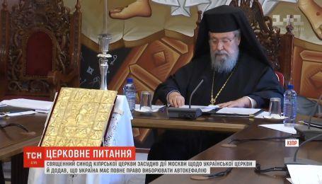 Священный Синод кипрской церкви вынес решение на счет украинского церковного вопроса