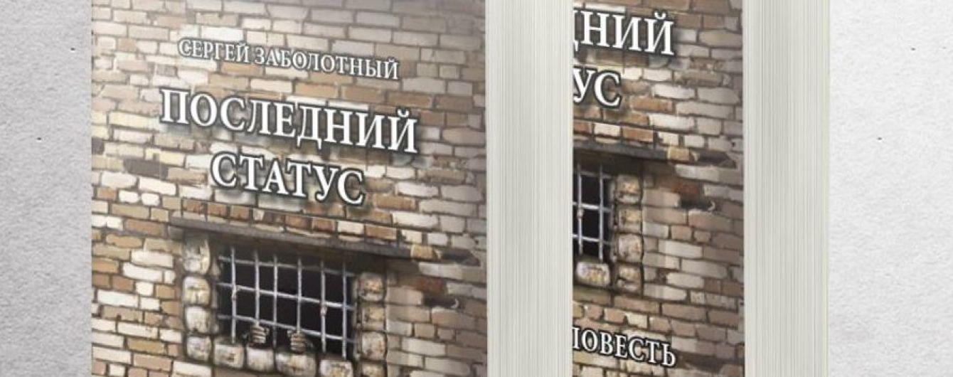 Вся правда об украинских тюрьмах - книга
