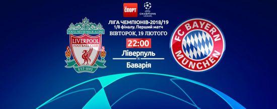 Ліверпуль - Баварія - 0:0. Онлайн-трансляція матчу Ліги чемпіонів