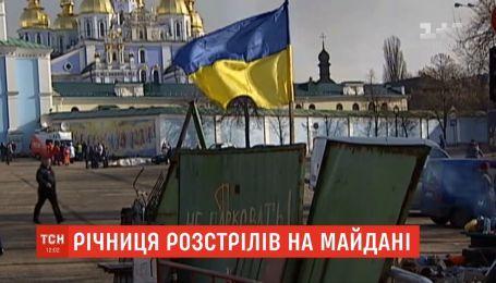 Этот день в 2014-м: Украина вспоминает кровавые дни Революции Достоинства
