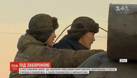 Российским военным запретили пользоваться смартфонами и вести страницы в соцсетях