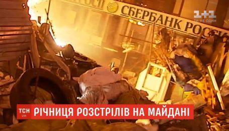 Годовщина расстрелов на Майдане: Украина вспоминает трагические события пятилетней давности