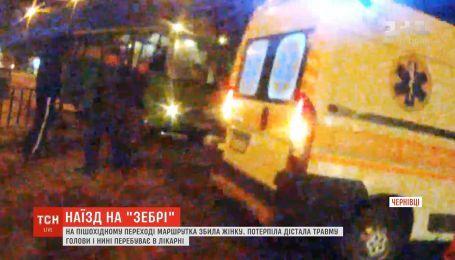 Маршрутка сбила женщину на пешеходном переходе в Черновцах