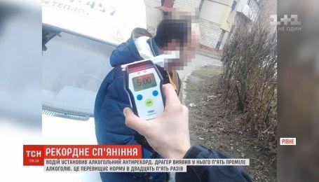 В Ровенской области водитель установил алкогольный антирекорд