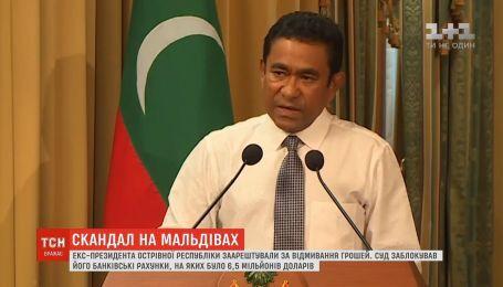 Скандал на Мальдівах: екс-президента острівної республіки заарештували за відмивання грошей