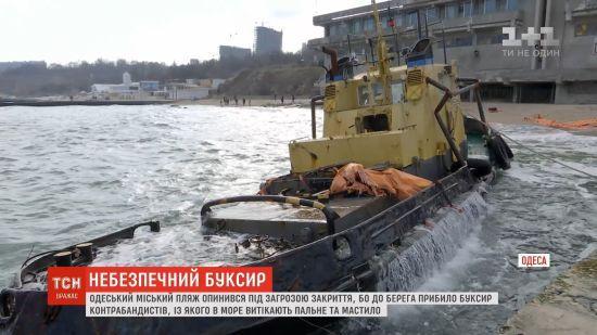 З одеського пляжу нарешті приберуть буксир контрабандистів