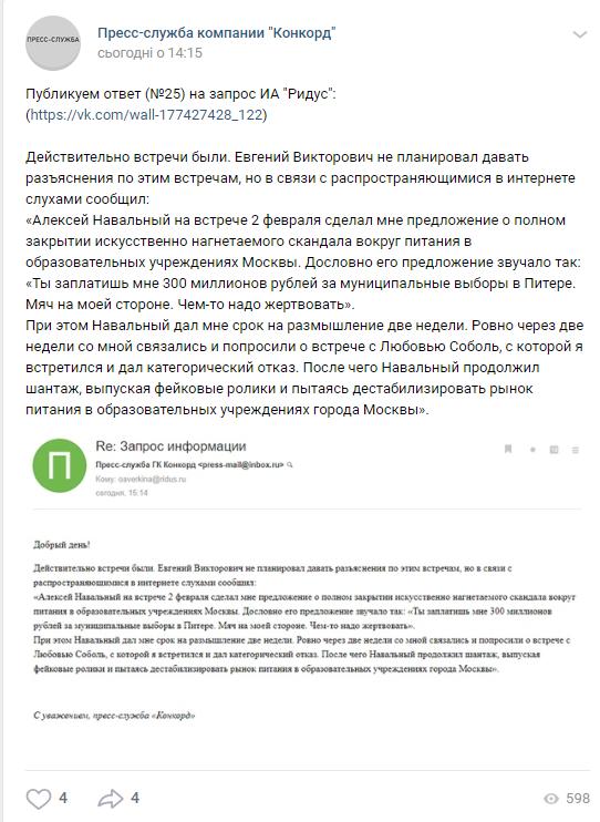 "Пост ""Конкорда"" про шантаж Навального"