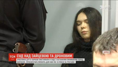 Дронов и Зайцева выступили в суде с последним словом перед приговором