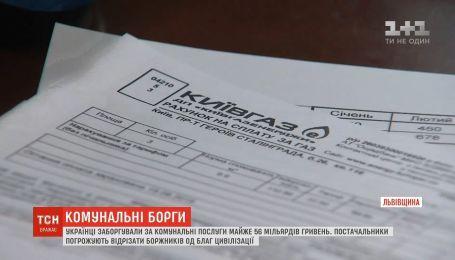 Украинцы задолжали на коммунальные услуги почти 56 миллиардов гривен