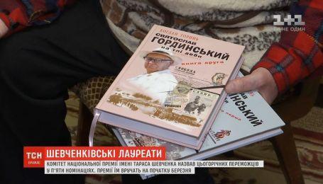 Комитет Шевченковской премии определил победителей этого года