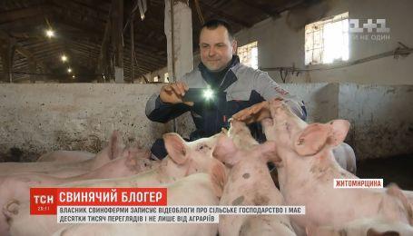 На Житомирщине владелец свинофермы записывает видеоблоги о сельском хозяйстве