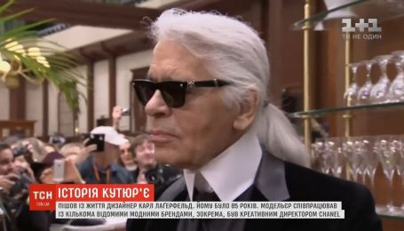 Умер легендарный модельер Карл Лагерфельд