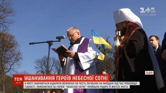 У Львові на меморіалі майданівців помолилися за героїв Небесної сотні