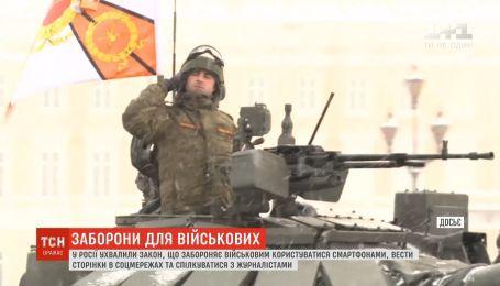 Российским военным запретили пользоваться смартфонами, чтобы защитить их от иностранных спецслужб