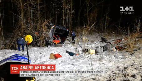 На Полтавщине перевернулся микроавтобус с пассажирами: пять человек погибли