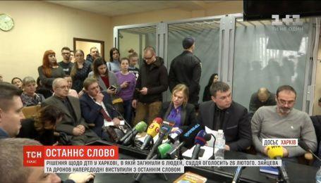 Последнее слово Зайцевой и Дронова: приговор по делу объявят 26 февраля
