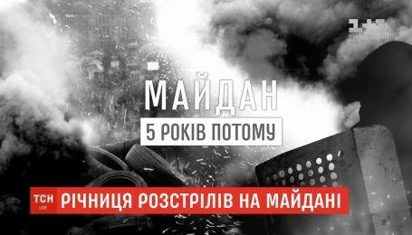 Річниця розстрілів на Майдані: про найкривавіший день Революції гідності