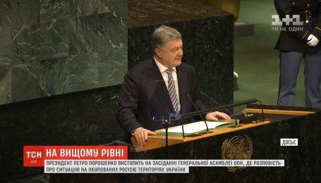 Порошенко розповість в ООН про ситуацію на окупованих Росією територіях України