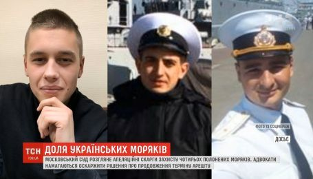 Московський суд розгляне апеляційні скарги захисту чотирьох полонених моряків