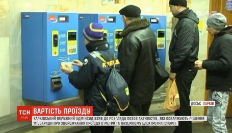 Харьковский суд принял к рассмотрению иск активистов о незаконности подорожания проезда в городе