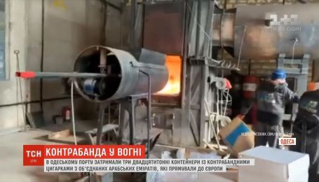 В Одессе уничтожили часть рекордной партии контрабандных сигарет