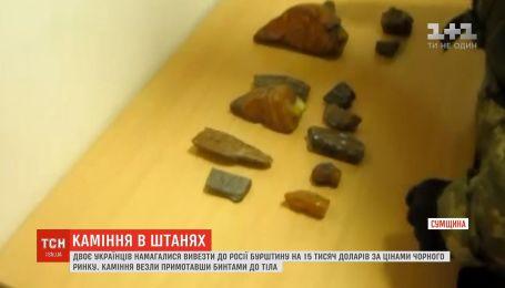 Каміння в штанях: двоє українців намагалися вивезти до Росії 2 кг бурштину