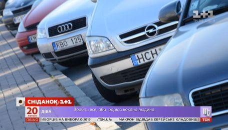 Чи подорожчають автомобілі з європейською реєстрацією після розмитнення