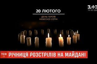 20 лютого 2014 року: одна з найкривавіших дат в історії України
