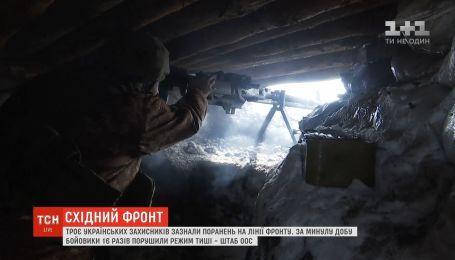 Троє українських військових зазнали поранень під час обстрілів на сході - ООС