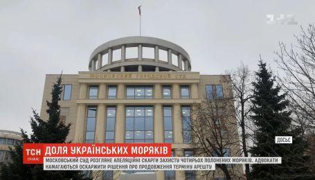 Суд в Москве рассмотрит апелляционные жалобы еще четырех пленных моряков