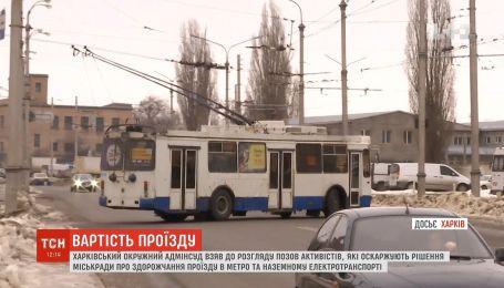 В Харькове суд приостановил решение о повышении тарифов на проезд в транспорте