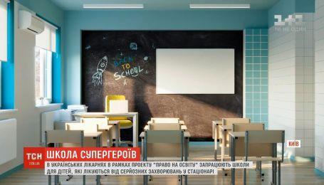 """В украинских больницах заработают """"Школы супергероев"""""""