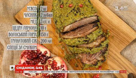 М'ясо в гранатово-горіховому соусі - рецепти Руслана Сенічкіна