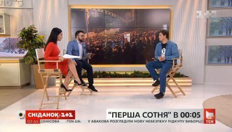 """Режисер Юрій Грузинов розповів, як знімали фільм """"Перша сотня"""""""