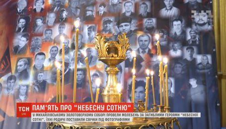 Память без наказанных: по погибшим Героям Небесной сотни провели молебен