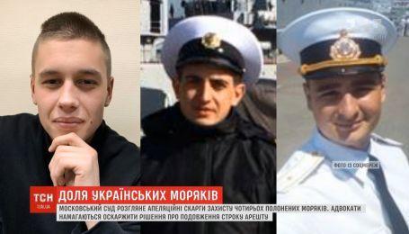 У Москві розглядають апеляційні скарги останньої четвірки захоплених моряків