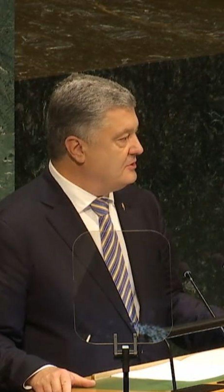 Засідання Генасамблеї ООН розпочнеться із виступу Петра Порошенка