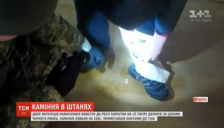 Мужчина пытался перевезти через границу почти килограммовый камень янтаря в штанах