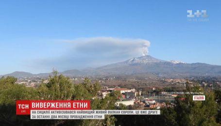 Вдруге за останні два місяці прокинувся найактивніший вулкан Європи