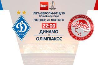 Динамо - Олимпиакос - 1:0. Онлайн-трансляция матча Лиги Европы
