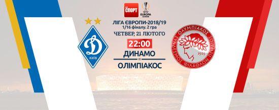 Динамо - Олімпіакос. Онлайн-трансляція матчу Ліги Європи о 22:00