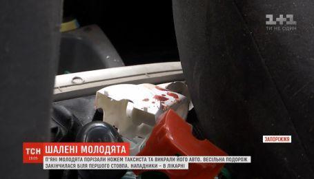 В Запорожье пьяные молодожены порезали ножом таксиста и угнали его авто