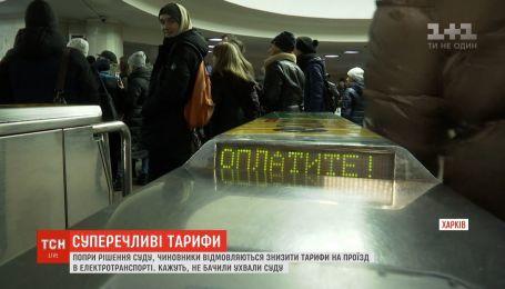 Несмотря на решение суда, чиновники отказываются снизить тарифы на проезд в Харькове