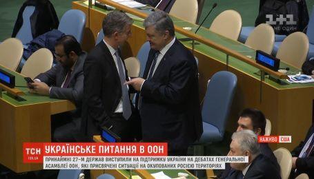 27 держав виступили на підтримку України на дебатах Генеральної асамблеї ООН