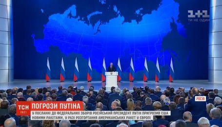Хамство и угрозы в адрес Вашингтона: Путин выступил с посланием к Федеральному собранию