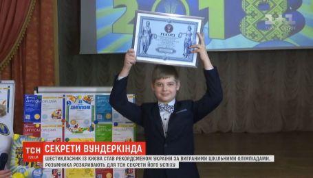 Шестиклассник из Киева стал рекордсменом Украины по выигранным школьным олимпиадам